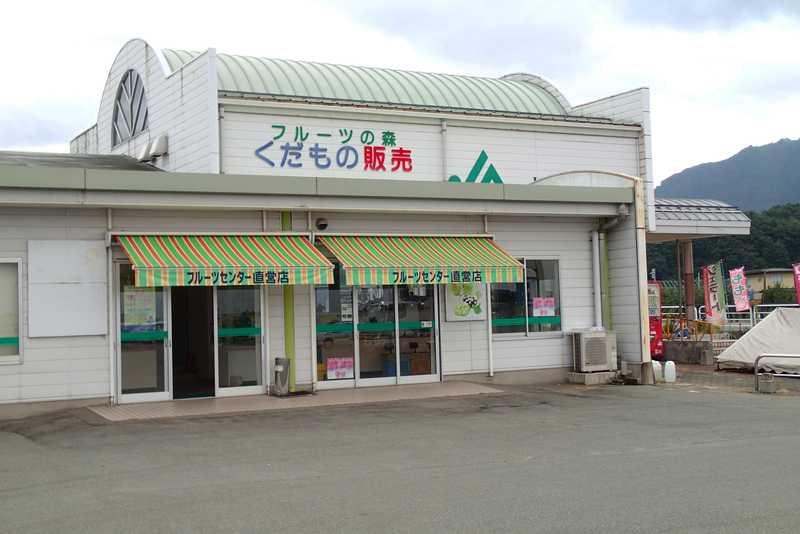 JAてんどうフルーツセンター直営店