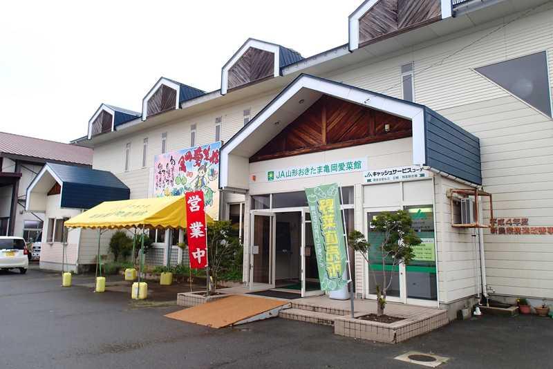 JA山形おきたまファーマーズマーケット愛菜館亀岡店