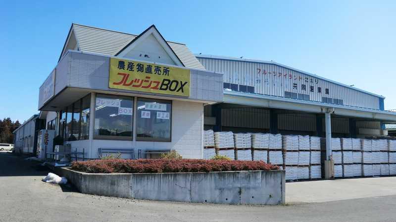 桑折農産物直売所フレッシュBOX