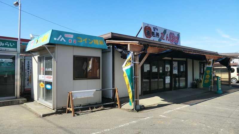 JA伊達みらい梁川営農センターたんぽぽ直売所