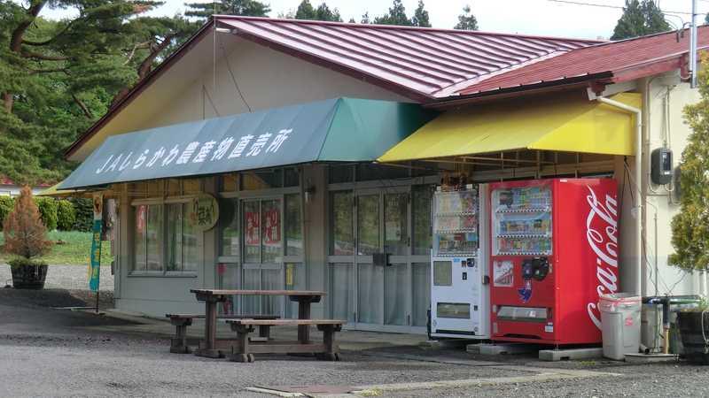 JAしらかわ農産物直売所り菜あん報徳店