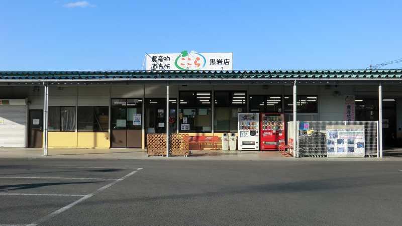 JA新ふくしま農産物直売所ここら黒岩店