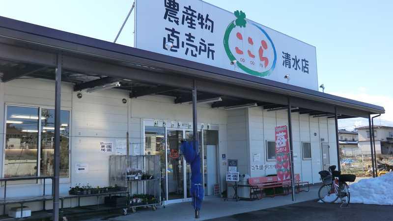 JA新ふくしま農産物直売所ここら清水店