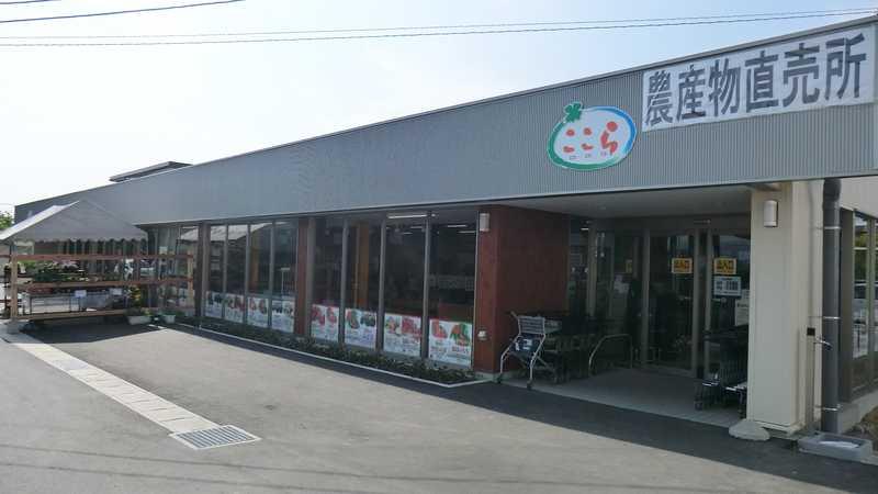 JA新ふくしまここら矢野目店