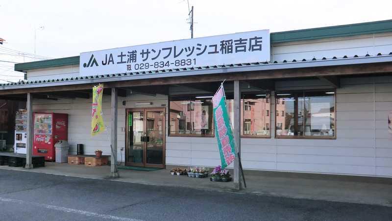 JA茨城千代田第1農産物直売所