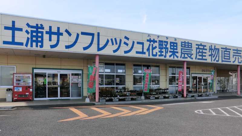 JA茨城千代田花野果農産物直売所