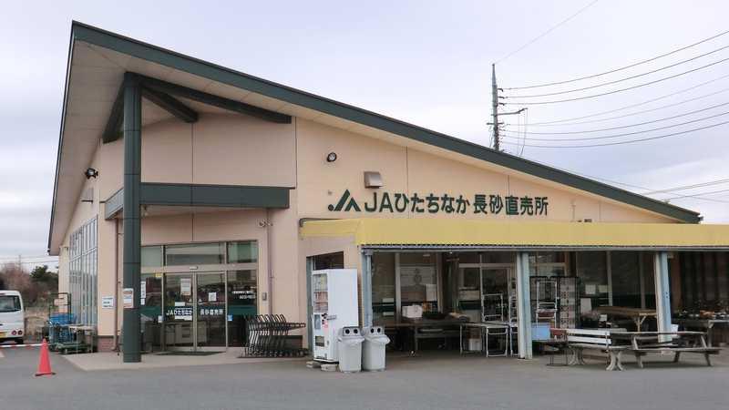 JAひたちなか長砂直売所