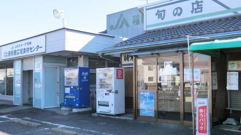 JA稲敷新利根直売所