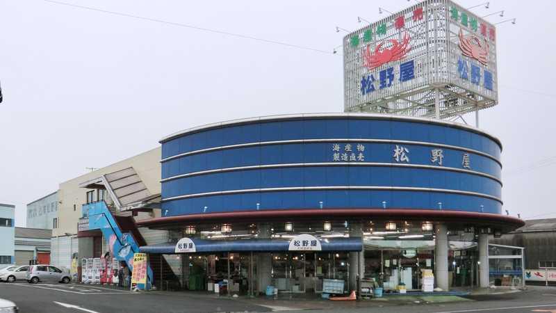 松野屋本店