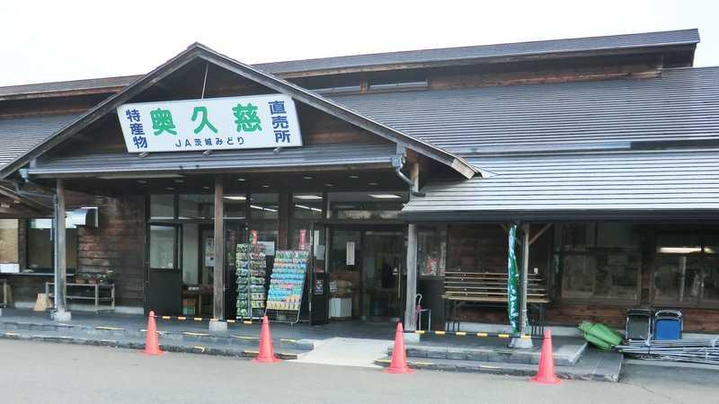 JA茨城みどり特産物直売所 奥久慈