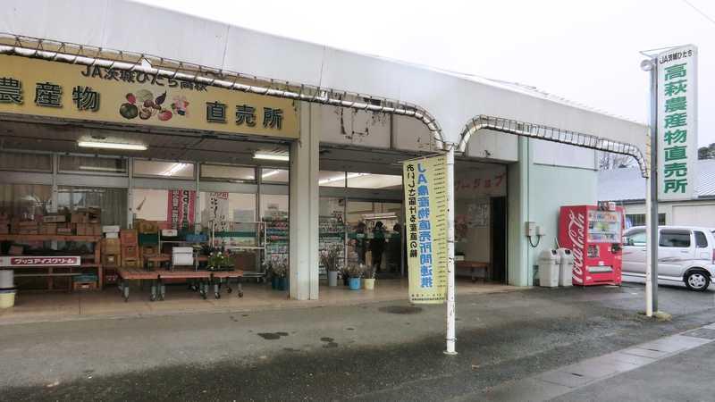 JA茨城ひたち高萩農産物直売所