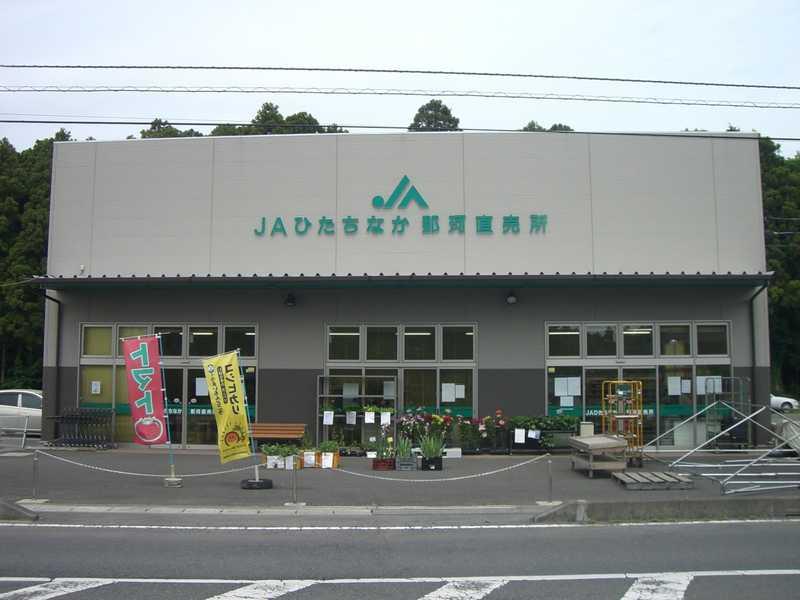 JAひたちなか那珂直売所