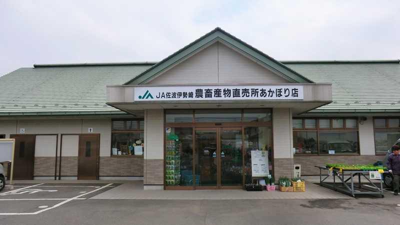 JA佐波伊勢崎農畜産物直売所あかぼり店