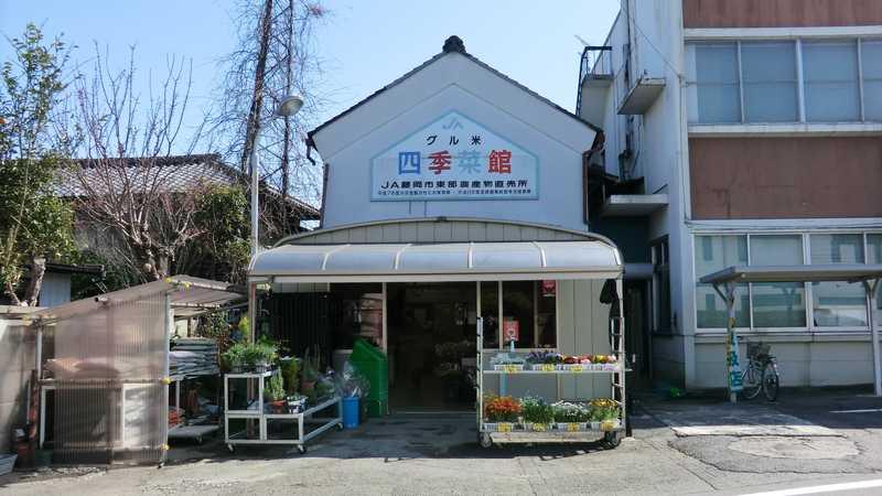 JAたのふじグル米四季菜館新町店