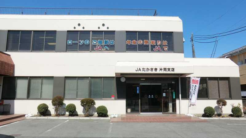 JAたかさき片岡支店朝市会