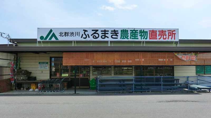 JA北群渋川ふるまき農産物直売所