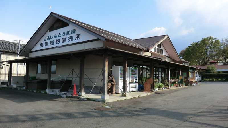 JA北群渋川しんとう農畜産物直売所