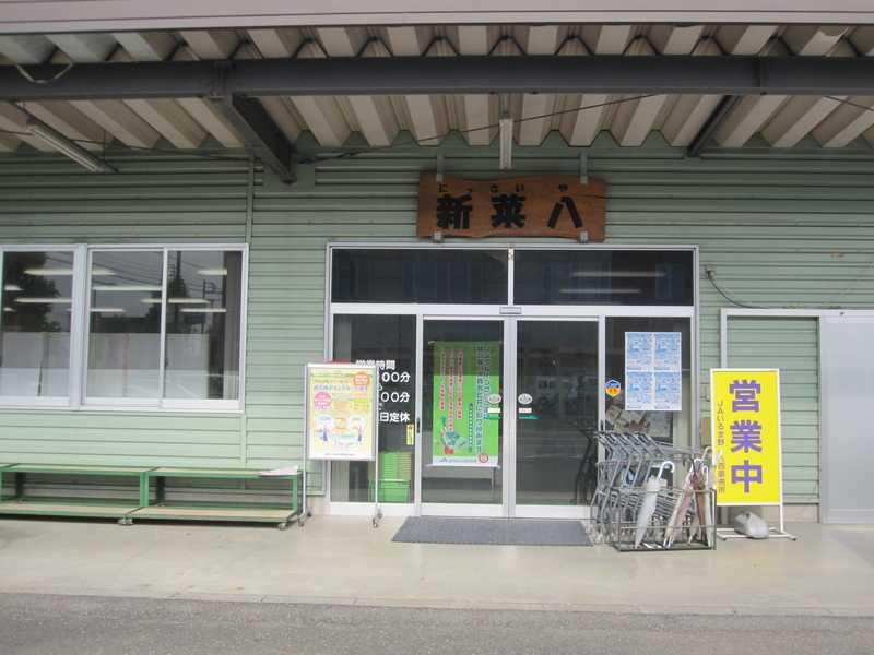 JAいるま野入西農産物直売所