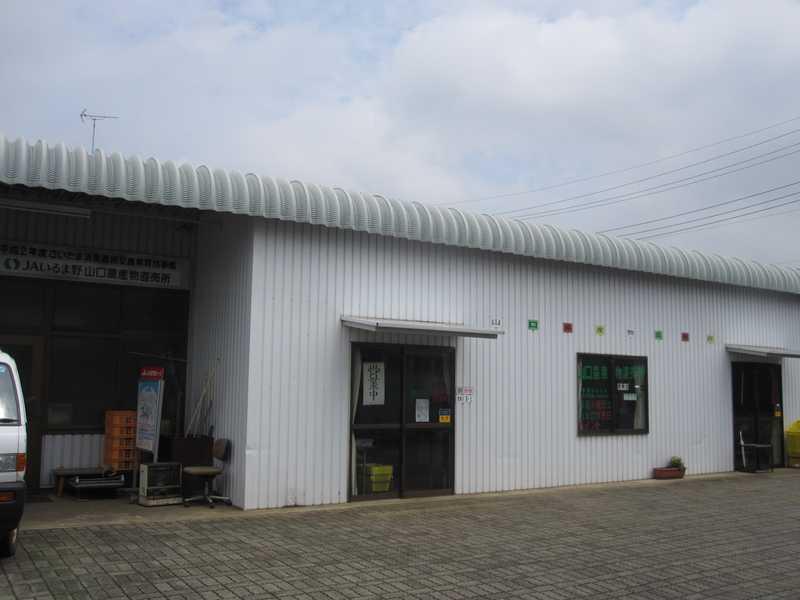 JAいるま野山口農産物直売所