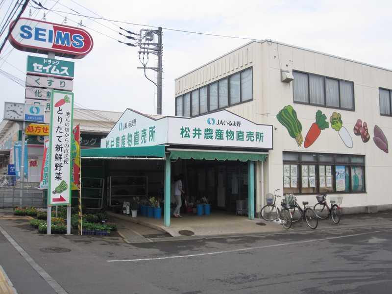 JAいるま野松井農産物直売所