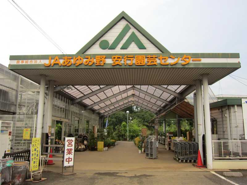 JAあゆみ野安行園芸センター