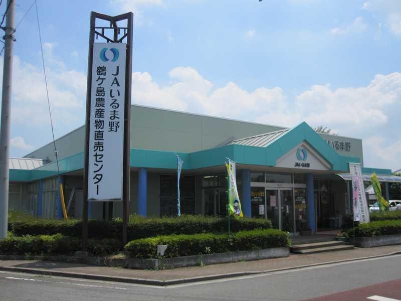 JAいるま野鶴ヶ島農産物直売センター