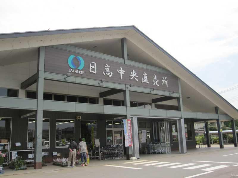 JAいるま野日高中央直売所