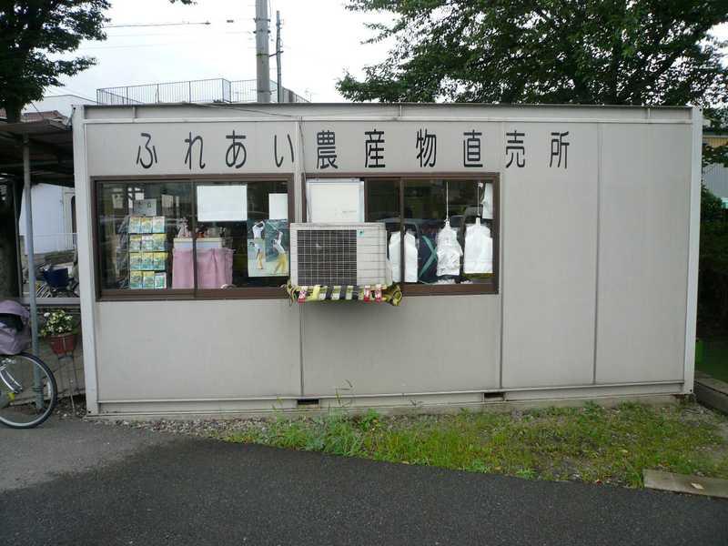 松伏町農産物・特産品直売会