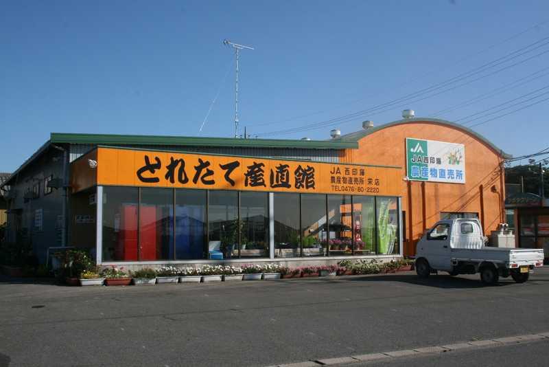 JA西印旛農産物直売所とれたて産直館栄店