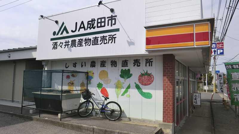 JA成田市 酒々井町農産物等直売所