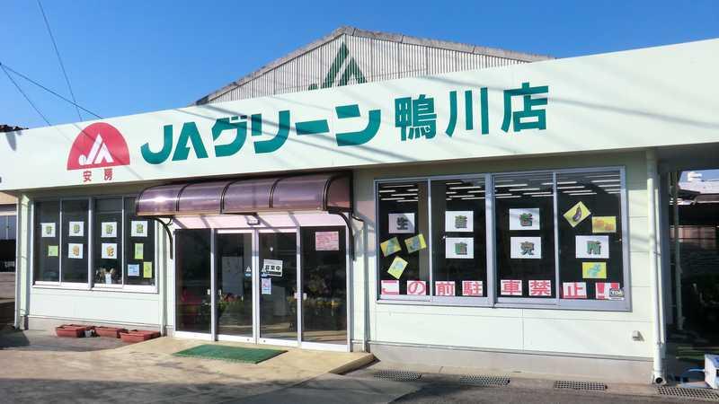 JAグリーン鴨川店