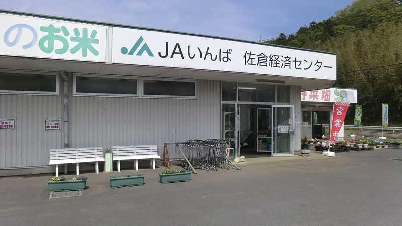 JAいんば野菜畑佐倉店
