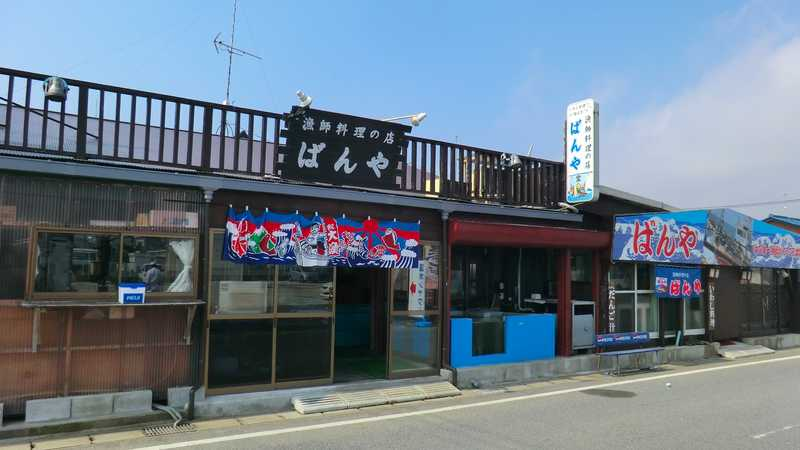 漁師料理の店 ばんや