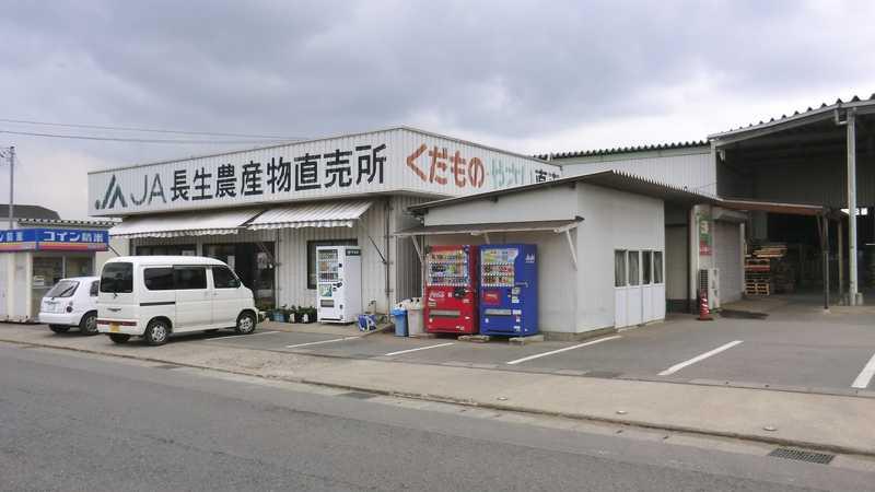 JA長生農産物直売所