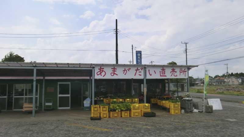 あまがだい農産物直売所