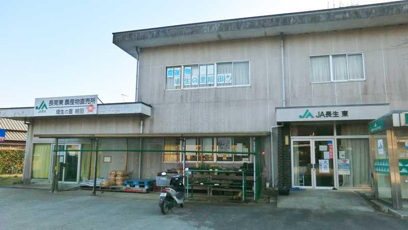 JA長生長南東農産物直売所