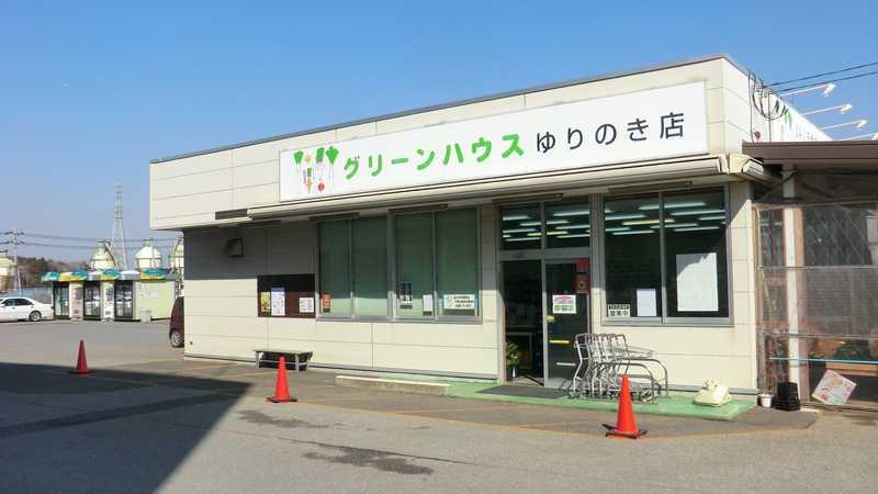 JA八千代市農産物直売所グリーンハウスゆりのき店