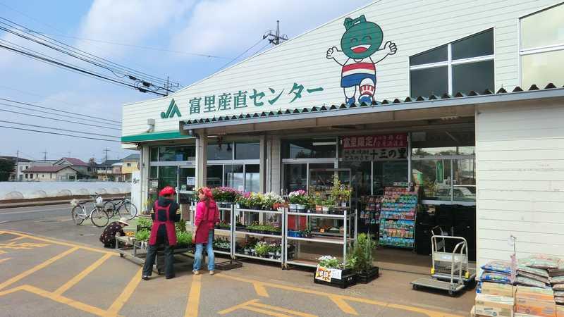 JA富里市産直センター旬菜館