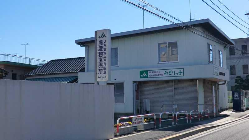 JA東京みどり昭島農産物直売所みどりっ子