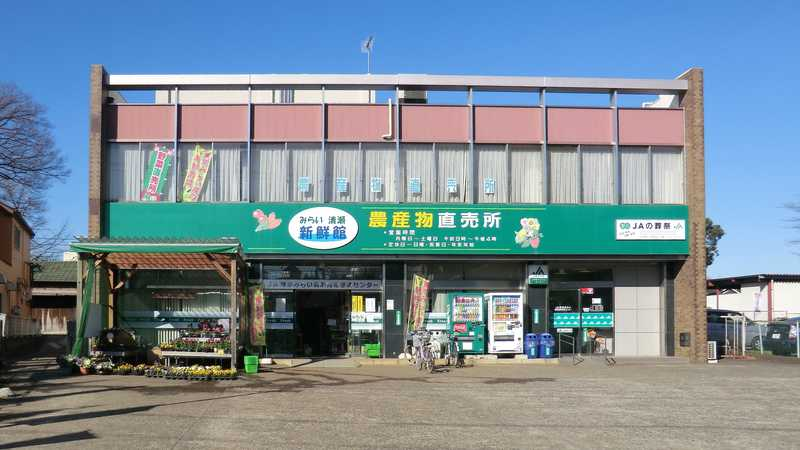 JA東京みらいみらい清瀬新鮮館