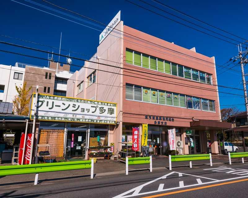 JA東京みなみ多摩支店グリーンショップ多摩