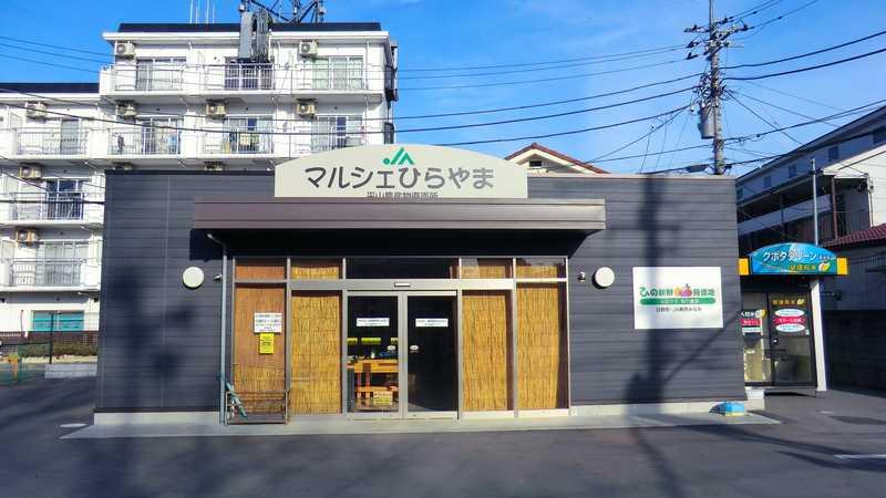 平山農産物直売所(マルシェひらやま)