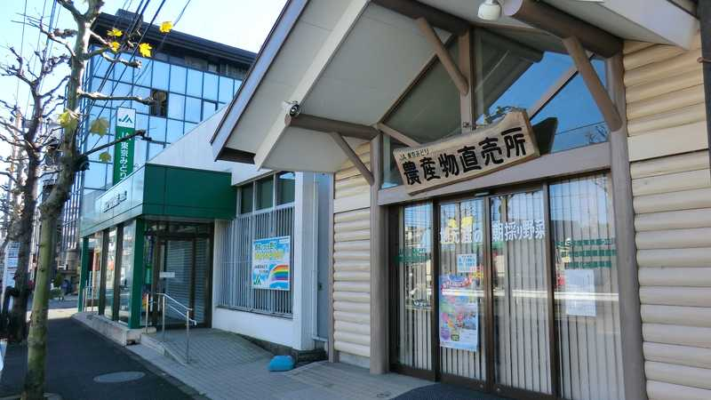 JA東京みどり立川農産物直売所