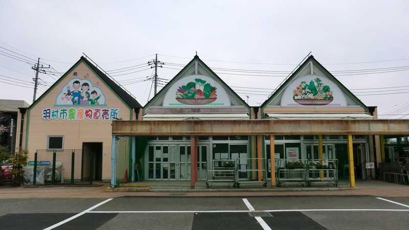 JAにしたま羽村市農産物直売所