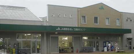 JA東京むさし三鷹緑化センター
