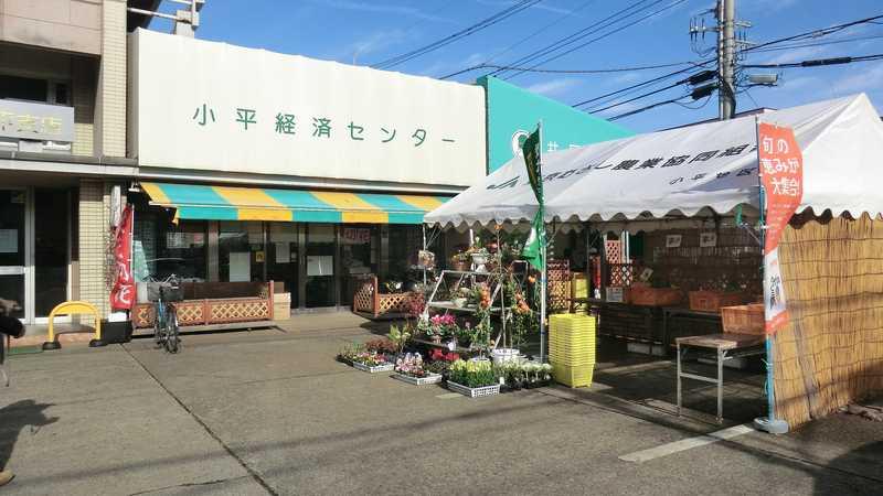 JA東京むさし小平支店共同直売所