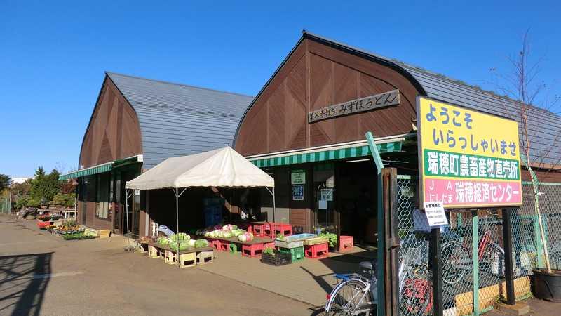 JAにしたま瑞穂町農畜産物直売所ふれっしゅはうす