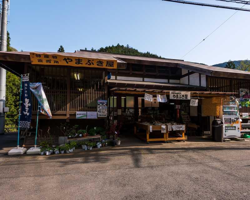 特産物直売所やまぶき屋