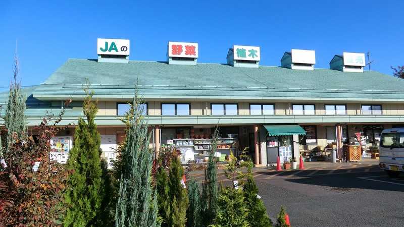 JA西東京かすみ直売センター