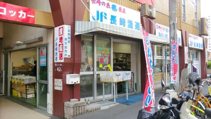 長崎漁連東京直売所